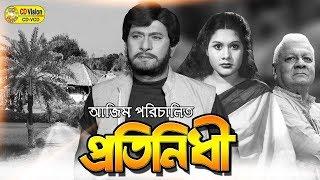 Protinidhi (2016) | Hd Bangla Movie | Razzak | Sujata | Kholil | Roji Chamad | CD Vision