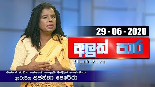 Aluth Para - Dr. Ajantha Perera | 29 - 06 - 2020 | Siyatha TV