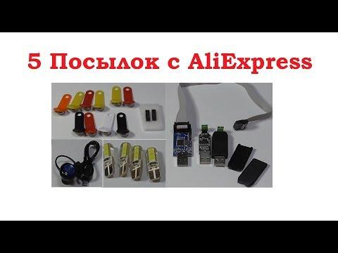 5 посылок с AliExpress.