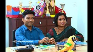 Marimayam   Ep 306 - Be careful on 'daycare' I Mazhavil Manorama