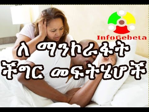 Solution for Snoring problem