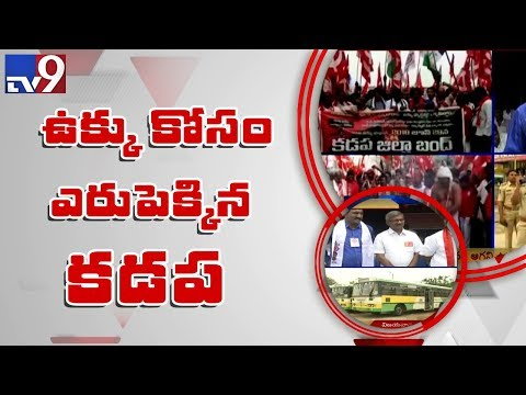 CPI dharna for Kadapa steel plant in Vijayawada - TV9