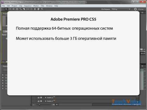 Новые возможности программ Adobe CS5