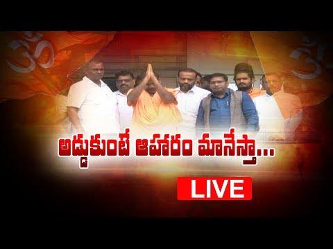 Hindu Communities Protest Against to Swami Paripoornananda House Arrest -LIVE