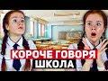 КОРОЧЕ ГОВОРЯ СЕРИАЛ ШКОЛА 7 серия ГДЗ УРОКИ КАНИКУЛЫ mp3