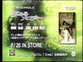 【CM 1996年】トーラスレコード 梶谷美由紀 「夢みるメロディー」 8/25 IN STORE