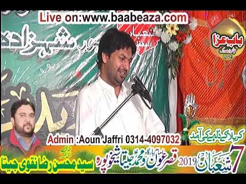 Zakir Ali Imran Jaffri Yaadgar Jashan 7 Shaban 2019 Jaita Sheikhupura (www.baabeaza.com)