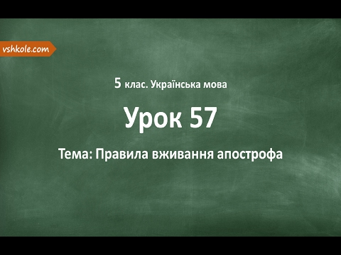 #57 Правила вживання апострофа. Відеоурок з української мови 5 клас