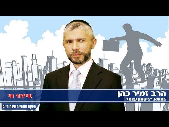 הרב זמיר כהן ביטחון עצמי