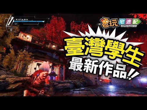 台灣-電玩宅速配-20191112 2/2 免費下載!台灣學生團隊畢業製作 體驗「死很大」的殺戮快感