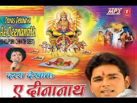 Jal Beech Khada Hoeeb Bhojpuri Chhath Songs Full Song Daras...