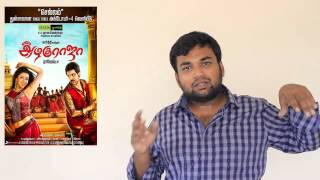 All in All Azhagu Raja - all in all azhaguraja review by prashanth
