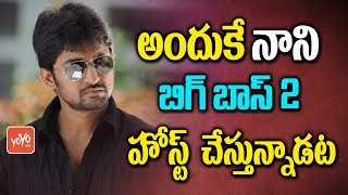 Natural Star Nani As Host For Bigg Boss Season 2 | Tollywood News