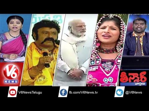 TDP Mahanadu | PM Modi Drum Beats | Bithiri Sathi Hosts Online Quiz | Teenmaar News | V6 News