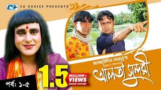 Alta Sundori | Episode 01-05 | Bangla Comedy Natok | Chonchol Chowdhury | Shamim Zaman | Shorna