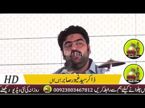 Zakir Ghayour Sabir Behal - Shahadat E Janab  Fiza A.s