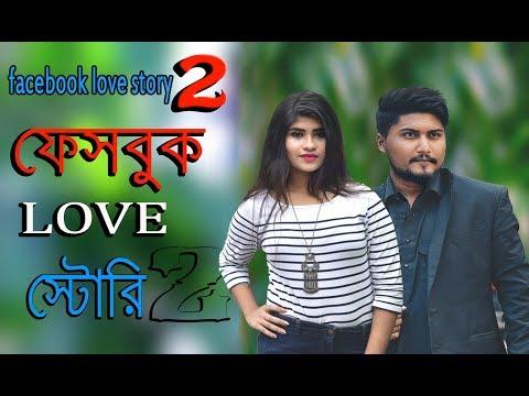 ফেসবুক ভালোবাসা২ | Facebook Love Story2  | Bangla Funny Short film | Sk Rayhan Abdullah | Moja Masti