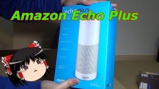 【ゆっくり】Amazon Echo Plusのレビュー!