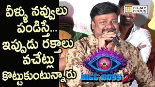Producer Sai Rajesh Funny Comments on Bigg Boss Telugu Season 2 Show @Kobbari Matta Song Launch