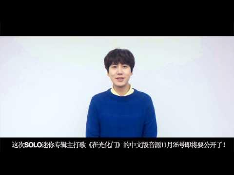 KYUHYUN 규현 releasing '광화문에서 (At Gwanghwamun)' Chinese version