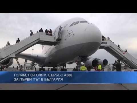 Голям, по-голям, Еърбъс А380 - за първи път в България