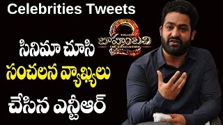 Jr NTR Sansational Comments On Baahubali 2 | Celebrities Tweets On Baahubali 2 Movie