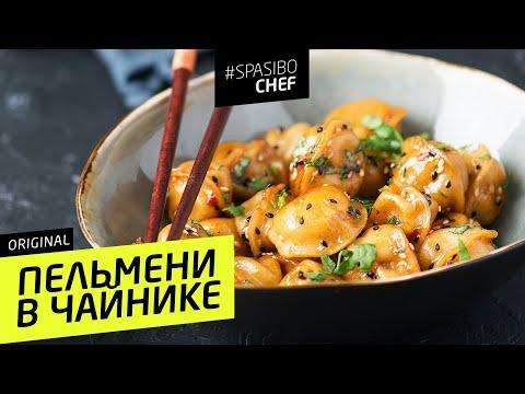 ПЕЛЬМЕНИ В ЧАЙНИКЕ #102 ORIGINAL - рецепт Ильи Лазерсона и Михаила Безяева