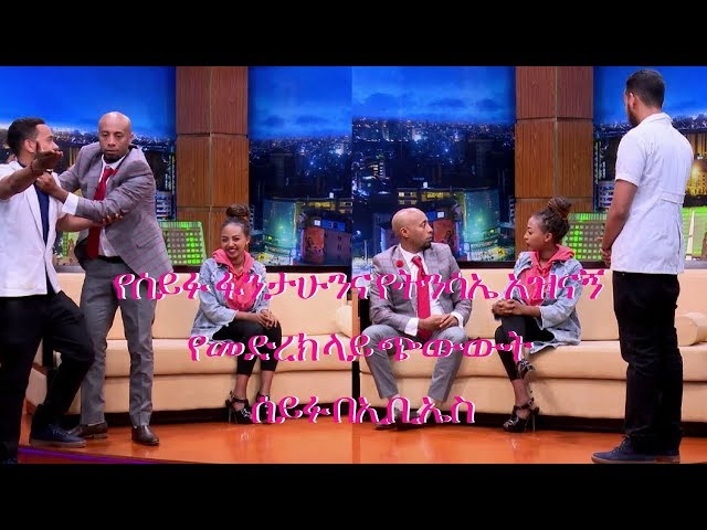 Seifu on EBS: Seifu and Tinsae (Zemen Drama) Short Live Drama
