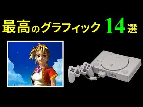 初代PS1 ハードの限界に挑戦した最高峰のグラフィック 14選 - YouTube (10月24日 18:30 / 8 users)