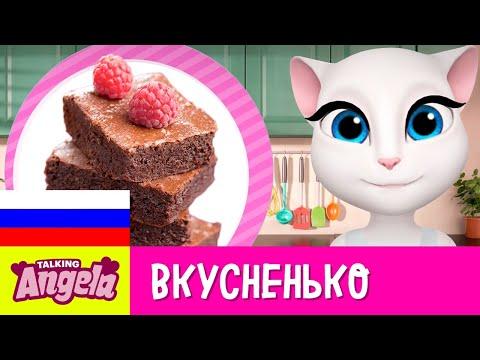 Говорящая Анджела DIY - Шоколадные брауни
