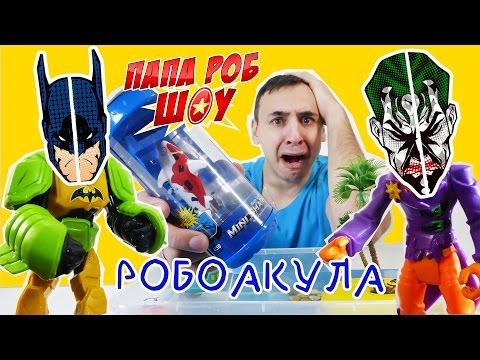 ПАПА Роб и Бэтмен против Джокера и Робо-акулы! Супергерои в опасности! Видео с игрушками для детей.