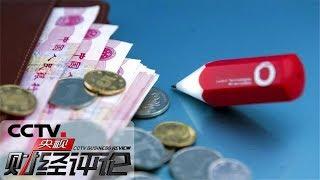 《央视财经评论》 20190217 个税红包 怎样拿得更顺心?| CCTV财经