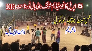 Mosin Samoot Vs Noor Kharal New Volleyball Match | New Shooting Volleyball Show Match | Last Game