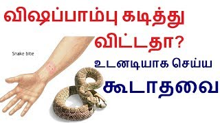 Snake bite First Aid procedure and treatment in Tamil | Snake bite |Health tips in Tamil