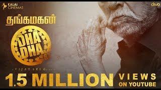 DHA DHA 87 | Official Teaser | Charuhassan | Vijay Sri G | Kalai Cinemas