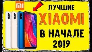 Какой Xiaomi выбрать в начале 2019? - топ цена/качество