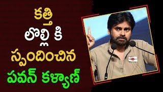 Pawan Kalyan Message To Fans And Activists About Kathi Mahesh Issue