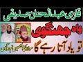 Maulana Qari Abdul Hannan Siddique |جھنگوی تویاد آتا رہے گا | Shan-e-Siddiq-e-Akbar
