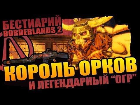 БЕСТИАРИЙ BORDERLANDS 2 | КОРОЛЬ ОРКОВ и ЛЕГЕНДАРНЫЙ штурмовик ОГР!