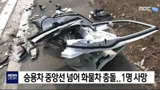 승용차 중앙선 넘어 화물차 충돌..1명 사망