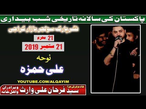 Live - Noha | Ali Hamza | Salana Shabedari - 21st Muharram 1441/2019 - Nishtar Park - Karachi