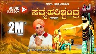Sathya Harishchandra | Kannada Harikathe | Rend By : Gururajulu Naidu | Kannada
