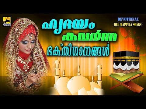 ഹൃദയം കവർന്ന ഭക്തിഗാനങ്ങൾ | Malayalam Mappila Songs | Mappila Pattukal Old Is Gold