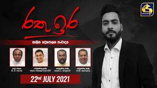 Rathu Ira ll 2021-07-22