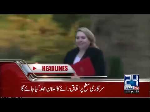 News Headlines | 8:00 AM | 14 Nov 2018 | 24 News HD