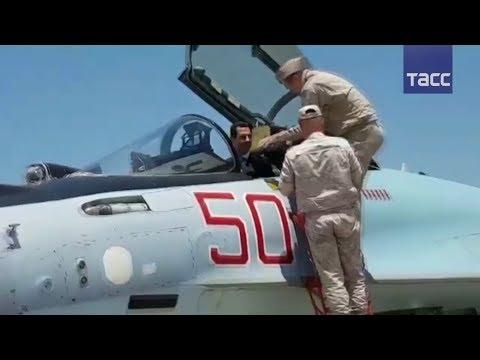 Башар Асад осмотрел кабину Су-35 на авиабазе Хмеймим