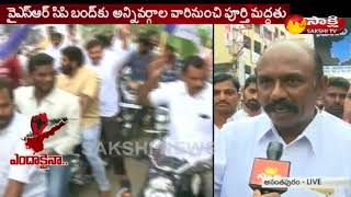 YSRCP Leaders Bike Rally Protest at Anantapur | Face to Face | YS Jagan Call AP Bandh on 24th July