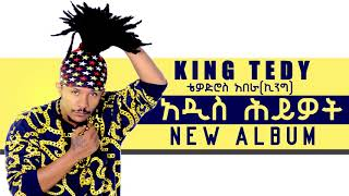 King Teddy - Addis Hiyewet(አዲስ ህይወት) - New Ethiopian Music 2017(Official Audio)