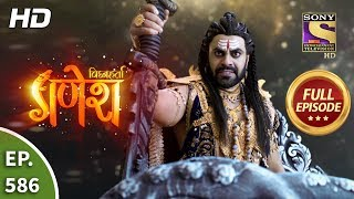 Vighnaharta Ganesh - Ep 586 - Full Episode - 19th November, 2019
