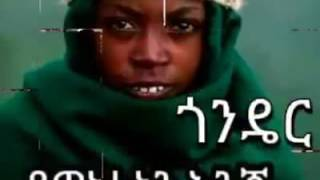 New  Music  Eyaye Belew   Gondar 2016